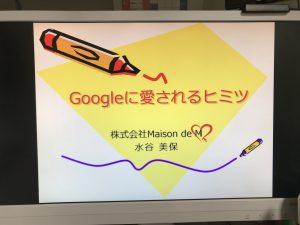 Googleに愛されるヒミツ