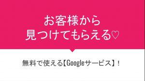 Googleツールの使い方講座