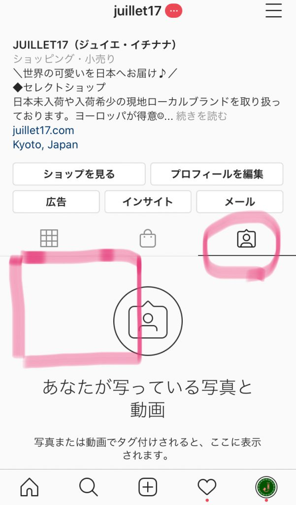 Instagramのタグ付けを削除する方法