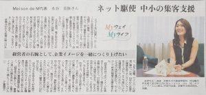 京都新聞MyウェイMyライフ2020年8月2日