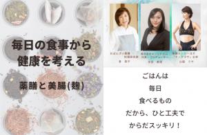 KRPWEEK食育フェス【薬膳と美腸】