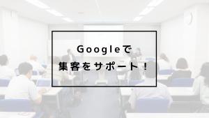 Google集客