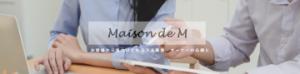 株式会社MaisondeM(メソンドエム)のスマートフォン用ヘッダー